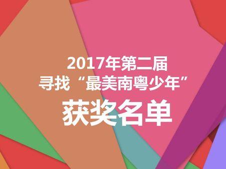 """2017年第二届寻找""""最美南粤少年""""获奖名单"""