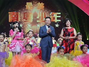 """2016年""""最美南粤少年""""在广东卫视揭晓"""